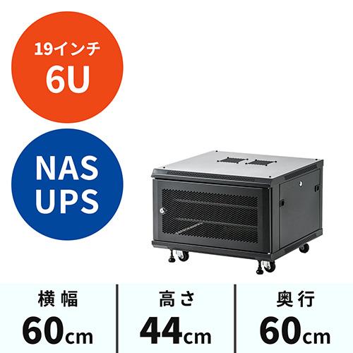 19インチサーバーラック(小型・6U・奥行60cm・メッシュパネル・棚板×2枚付き)