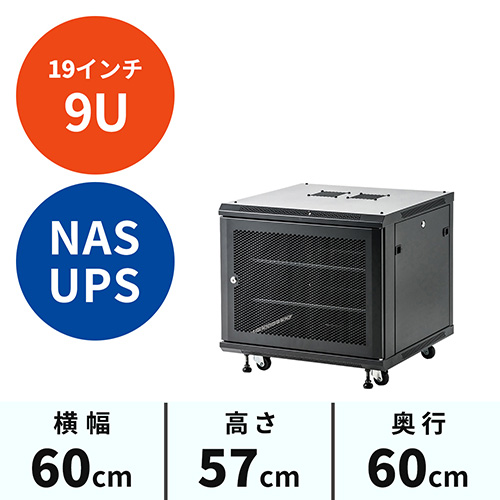 【オフィスアイテムセール】19インチマウントボックス(小型・9U・サーバーラック・ラックマウント型)