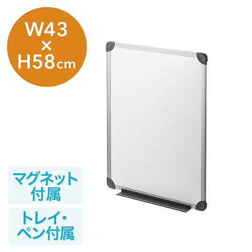 ホワイトボード(壁固定・コンパクトサイズ・マグネット対応・ペン付属・43×58cm)