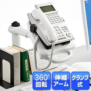 【クリックで詳細表示】電話台アーム(ハイタイプ) 100-TEL002