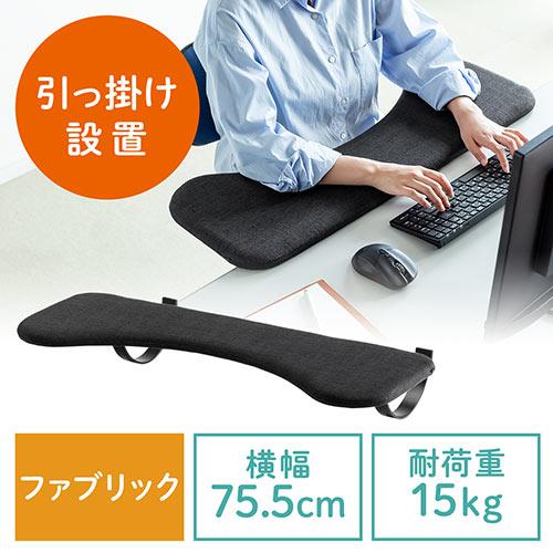 リストレスト(肘置き台・ワンタッチ取付・デスク取付・エルゴノミクス・幅75cm・ブラック)