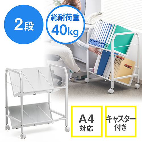 ファイルワゴン(2段・A4対応・キャスター付・斜め棚・カバン置き)