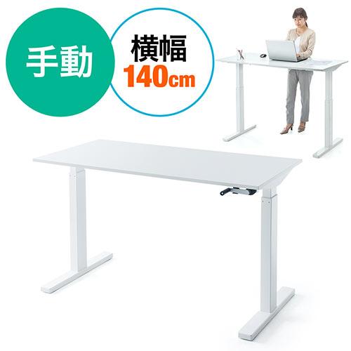 スタンディングデスク(手動昇降式・座りすぎ防止・幅140cm・奥行70cm・ホワイト)