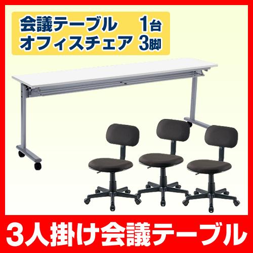 3人掛け会議テーブル&オフィスチェア(ホワイト・W1800×D450)