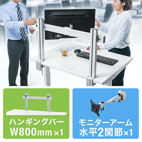 【オフィスアイテムセール】モニターアーム(水平2関節アーム×1本・シルバー・幅80cmモニタアーム用バーセット)