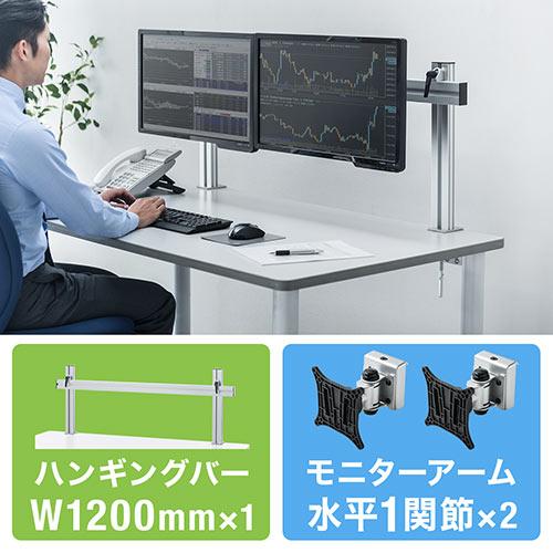 【オフィスアイテムセール】モニターアーム(水平1関節アーム×2本・シルバー・幅120cmモニタアーム用バーセット)