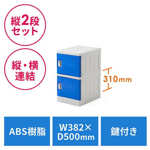 プラスチックロッカー(2段セット品・100-LBOX001BL×2・100-LBOXCB001×1・底板セット・ABS樹脂製・軽量・縦横連結可能・工具不要・簡単組立・ブルー)