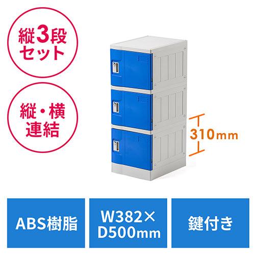 プラスチックロッカー(3段セット品・100-LBOX001BL×3・100-LBOXCB001×1・底板セット・ABS樹脂製・軽量・縦横連結可能・工具不要・簡単組立・ブルー)