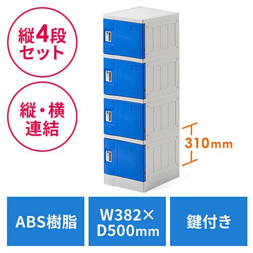プラスチックロッカー(4段セット品・100-LBOX001BL×4・100-LBOXCB001×1・底板セット・ABS樹脂製・軽量・縦横連結可能・工具不要・簡単組立・ブルー)