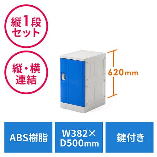 【期間限定価格】プラスチックロッカー(1段セット品・100-LBOX003BL×1・100-LBOXCB001×1・底板セット・ABS樹脂製・軽量・縦横連結可能・工具不要・簡単組立・ブルー)
