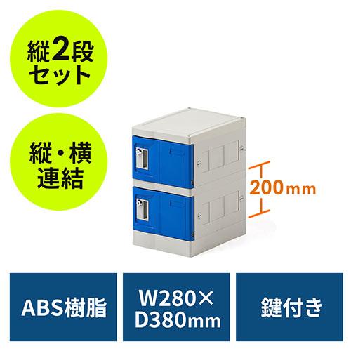 プラスチックロッカー(2段セット品・100-LBOX004BL×2・100-LBOXCB002×1・底板セット・ABS樹脂製・軽量・縦横連結可能・工具不要・簡単組立・ブルー)