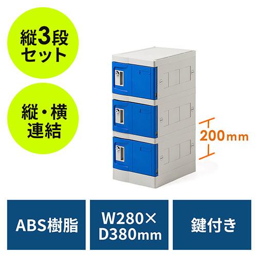 プラスチックロッカー(3段セット品・100-LBOX004BL×3・100-LBOXCB002×1・底板セット・ABS樹脂製・軽量・縦横連結可能・工具不要・簡単組立・ブルー)
