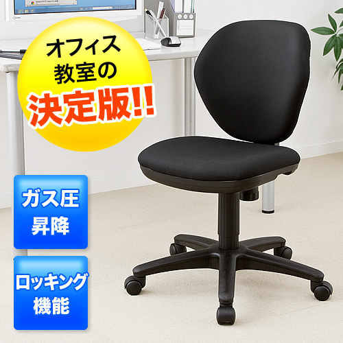 【組立出荷】オフィスチェア(ブラック) 100-SNC025BK 5台セット
