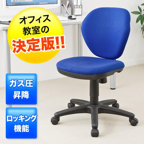 【組立出荷】オフィスチェア(ブルー) 100-SNC025BL 5台セット