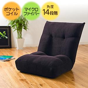 ふわもこコイルスプリング座椅子(14段階リクライニング・ブラック)