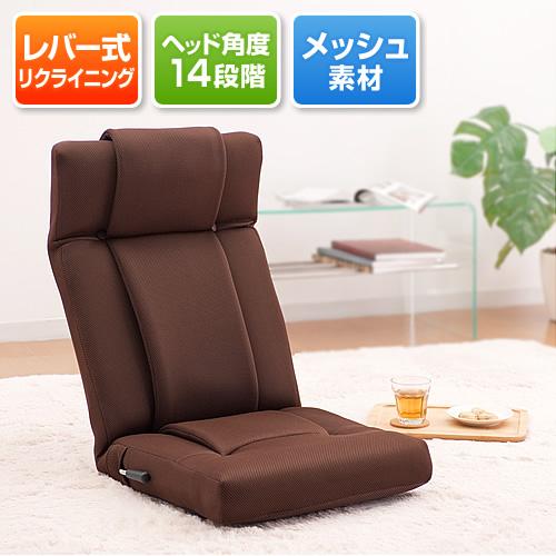 【クリックでお店のこの商品のページへ】レバー式リクライニング座椅子(フロアチェア・メッシュ素材・14段階リクライニング・ブラウン) 150-SNC081BR
