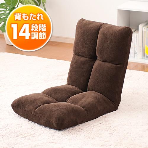 ふあふあコンパクト座椅子(フロアチェア・14段階リクライニング・ブラウン) 150,SNC083BR