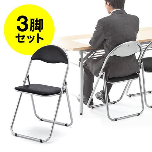折りたたみイス(パイプ椅子・スチールフレーム・3脚セット・ブラック)