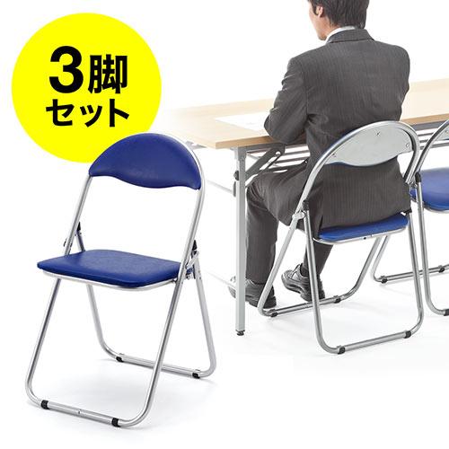 折りたたみイス(パイプ椅子・スチールフレーム・3脚セット・ブルー)