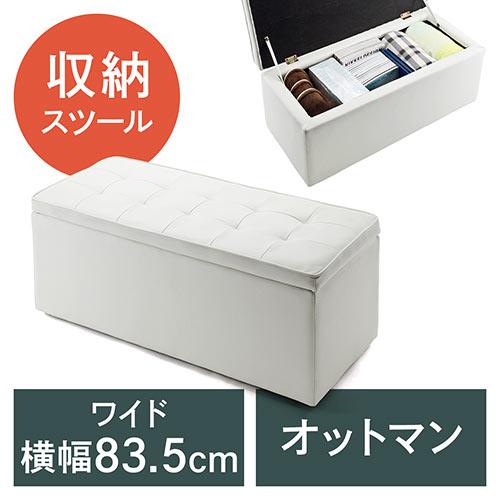 収納スツール・ボックススツール(ワイド・ホワイト)