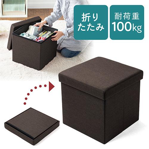 収納スツール(椅子・収納ボックス・折りたたみ・座面取り外し可能・オットマン・耐荷重100kg・ダークブラウン)