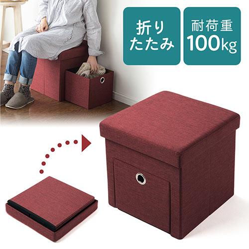 収納スツール(椅子・収納ボックス・引き出し内蔵・折りたたみ・座面取り外し可能・オットマン・耐荷重100kg・レッド)