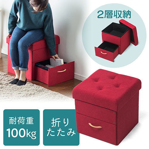 収納スツール(椅子・収納ボックス・引き出し1つ内蔵・折りたたみ・座面取り外し可能・オットマン・耐荷重100kg・レッド)