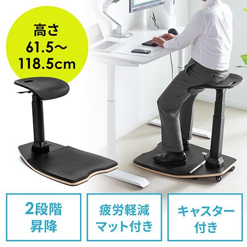 エルゴノミクスチェア(人間工学椅子・高さ調整・スタンディングデスク・上下昇降デスク対応・疲労軽減マット付属・耐荷重125kg・キャスター付き・ブラック)