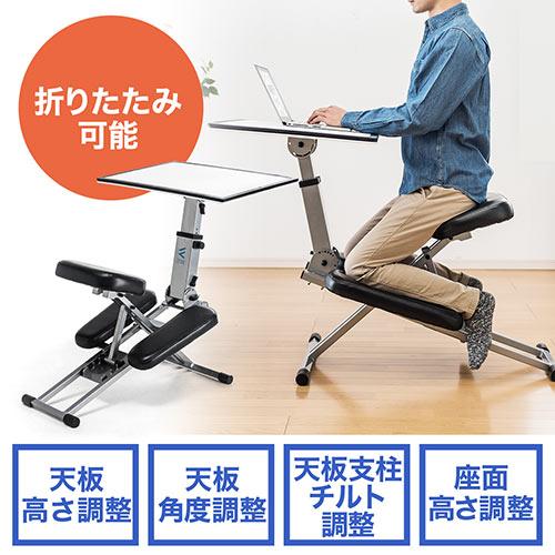 机椅子一体型(エッジデスクシステム・デスク・チェア一体型・天板角度調整・折りたたみ可能・エルゴノミクスデザイン)