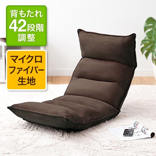 【ブラックフライデー】座椅子(42段階リクライニング・低反発ウレタン・マイクロファイバー・ダークブラウン)