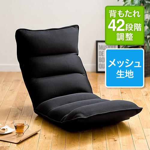 座椅子(42段階リクライニング・低反発ウレタン・メッシュ素材・ブラック)