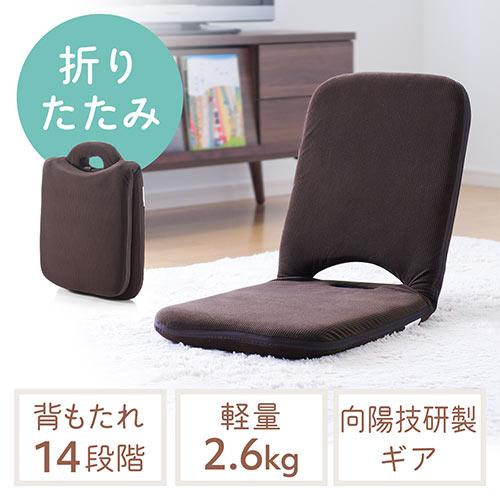 【ハロウィンセール】折りたたみ座椅子(こたつ座椅子・マイクロファイバー素材・14段階リクライニング・持ち運び可能・持ち手付き・ブラウン)
