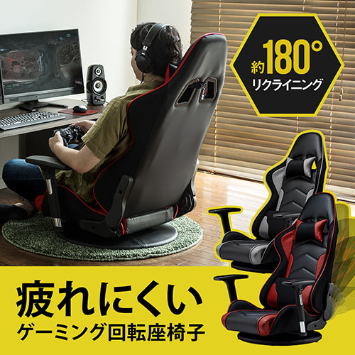 ゲーミング座椅子(肘付き・レバー式・360度回転・ブラック/グレー)
