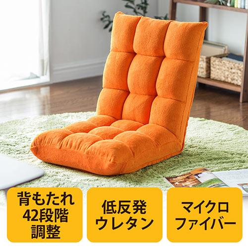 ふあふあフロアチェア(幅45cm・低反発ウレタン座椅子・42段階調整・オレンジ)