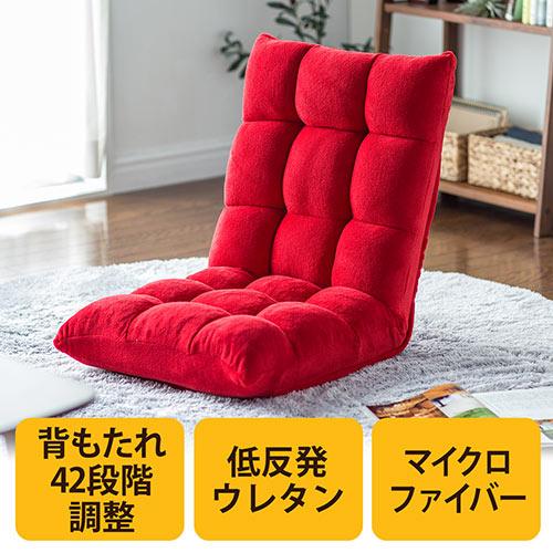 ふあふあフロアチェア(幅45cm・低反発ウレタン座椅子・42段階調整・レッド)