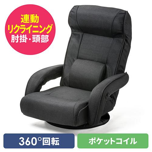 回転座椅子(ポケットコイル・レバー式リクライニング仕様・リクライニング連動肘掛け・ヘッドレスト・ランバーサポート・ブラック)
