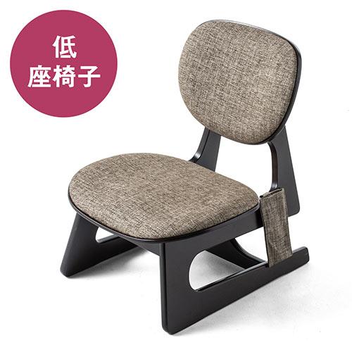 低座椅子(座敷椅子・木製フレーム・リモコンポケット付き)