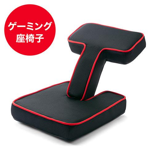 ゲーミング座椅子(メッシュ製・背もたれ角度調整・ブラック)