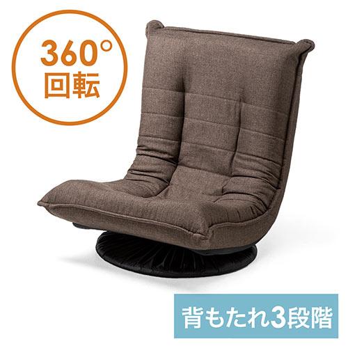 回転座椅子(ロータイプ・コンパクト・背もたれ3段階角度調整・折りたたみ可能・360度回転)