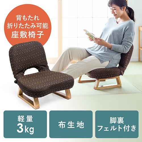 座敷椅子(高座椅子・正座椅子・和室・腰痛対策・背もたれ・脚裏フェルト付き・コンパクト収納・ブラウン)