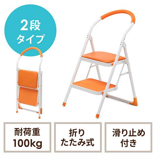 【新生活応援セール】踏み台(折りたたみ・ステップスツール・クッション付・椅子・2段・滑り止め・オレンジ)