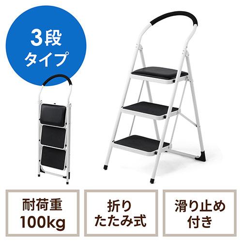 踏み台(折りたたみ・ステップスツール・クッション付・椅子・3段・滑り止め・ブラック)
