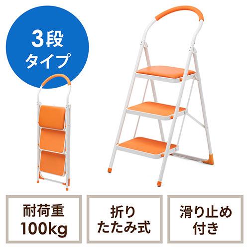 踏み台(折りたたみ・ステップスツール・クッション付・椅子・3段・滑り止め・オレンジ)