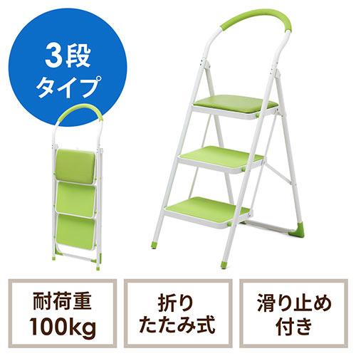 踏み台(椅子代わり・折りたたみステップ・3段・グリーン)