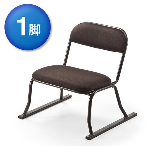 座敷椅子(高座椅子・和室・腰痛対策・スタッキング可能・1脚・ブラウン)