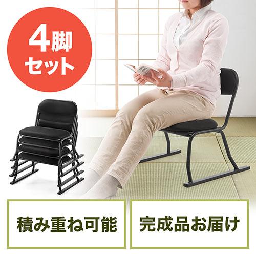 座敷椅子(高座椅子・和室・腰痛対策・スタッキング可能・4脚セット・ブラック)