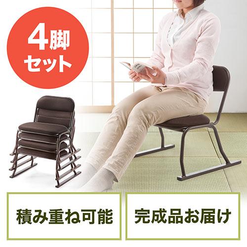 座敷椅子(高座椅子・腰痛対策・和室・スタッキング可能・4脚セット・ブラウン)