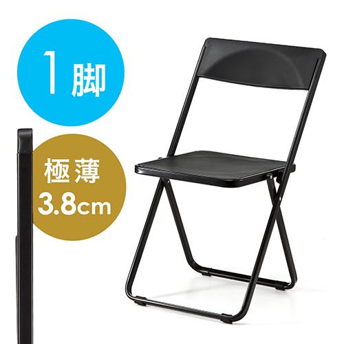 折りたたみ椅子(おしゃれ・フォールディングチェア・スタッキング可能・SLIM・1脚・ブラック)