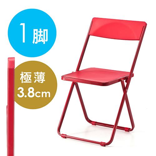折りたたみ椅子(おしゃれ・フォールディングチェア・スタッキング可能・SLIM・1脚・レッド)