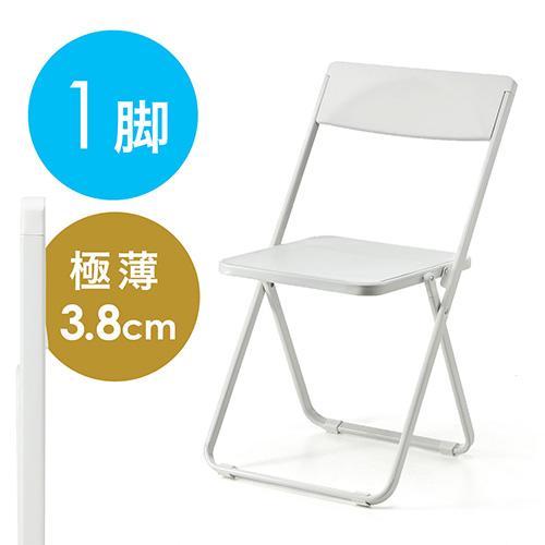 折りたたみ椅子(おしゃれ・フォールディングチェア・スタッキング可能・SLIM・1脚・ホワイト)